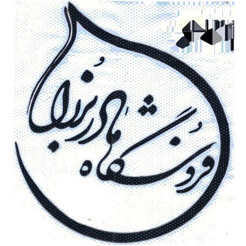 Omas Laden Farsi