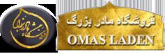 Omas Laden